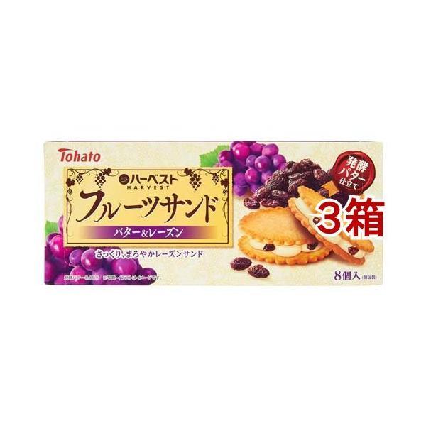東ハト ハーベスト フルーツサンド バター&レーズン ( 8コ入*3箱セット )/ 東ハト