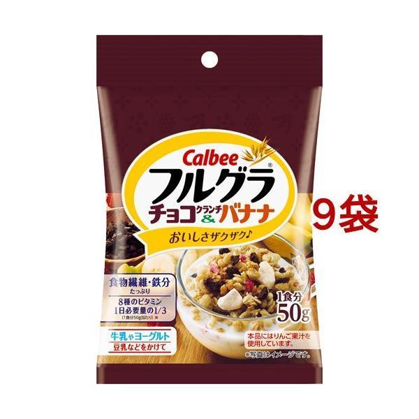 カルビー フルグラ チョコクランチ&バナナ ( 50g*9袋セット )/ フルグラ