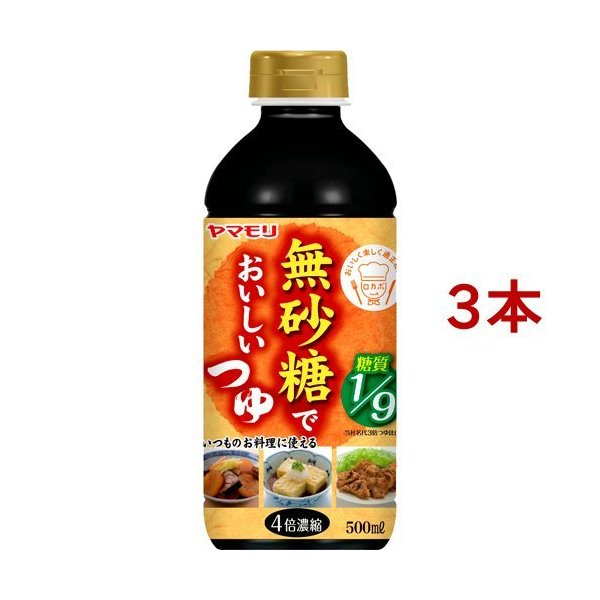無砂糖でおいしいつゆ ( 500ml*3本セット )/ ヤマモリ