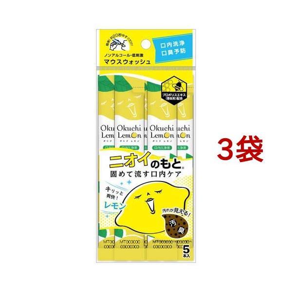 マウスウォッシュ オクチレモン 携帯用 口内洗浄液 ( 5本*3袋セット )
