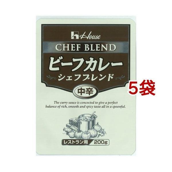 ハウス食品 ビーフカレーシェフブレンド中辛 業務用 ( 200g*5袋セット )/ ハウス