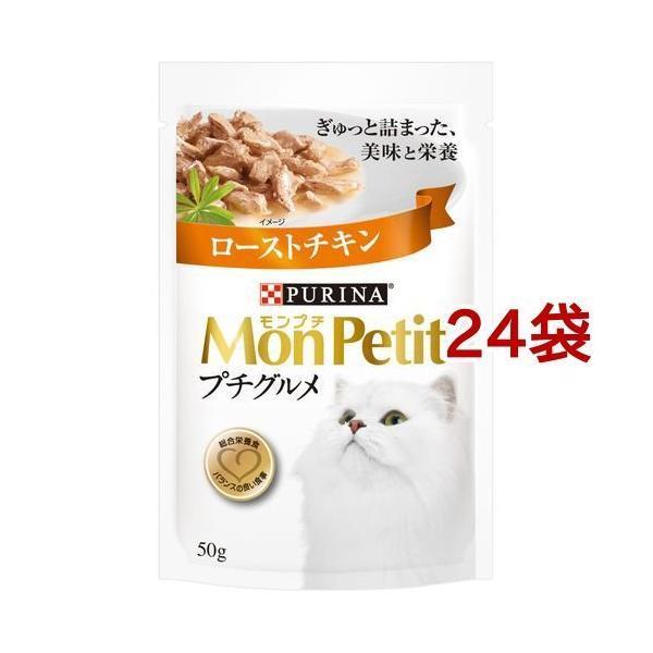 モンプチ プチグルメ ローストチキン ( 50g*24袋セット )/ モンプチ ( キャットフード )
