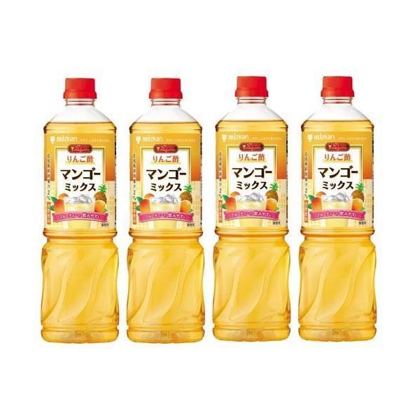 ミツカン ビネグイット りんご酢 マンゴーミックス 6倍濃縮 業務用 ( 1L*4本セット )/ ビネグイット