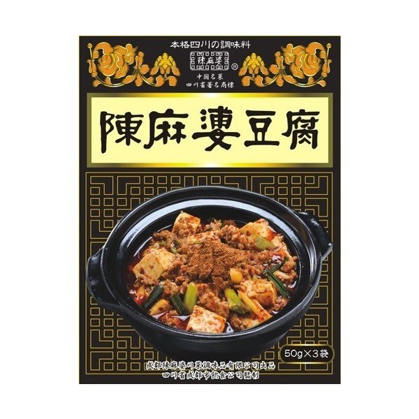 陳麻婆豆腐用中華合わせ調味料 ( 50g*3袋入 )/ ヤマムロ