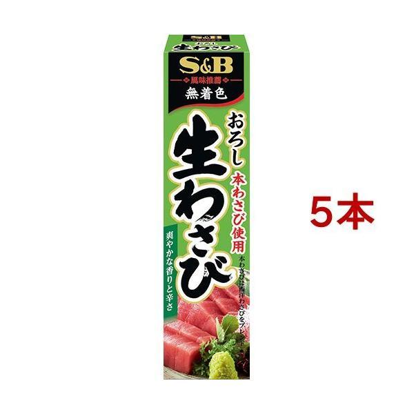おろし生わさび ( 43g*5本セット )/ 風味推薦