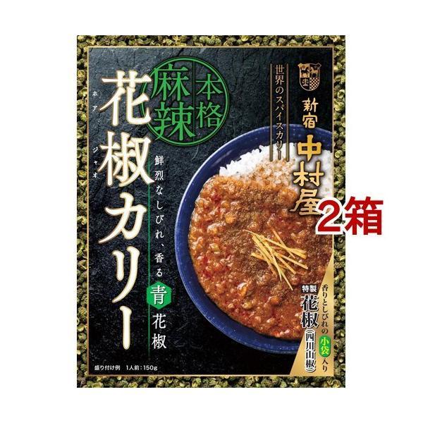 新宿中村屋 花椒カリー 鮮烈なしびれ、香る青花椒 ( 150g*2箱セット )/ 新宿中村屋