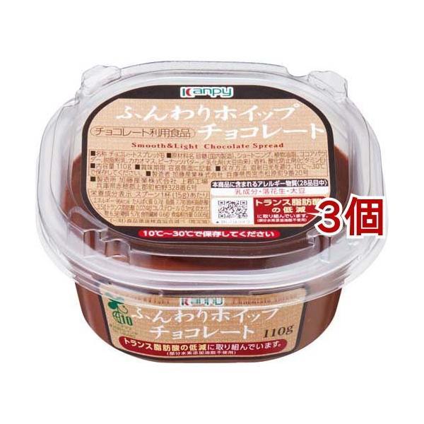 カンピー ふんわりホイップ チョコレート ( 110g*3個セット )/ Kanpy(カンピー)