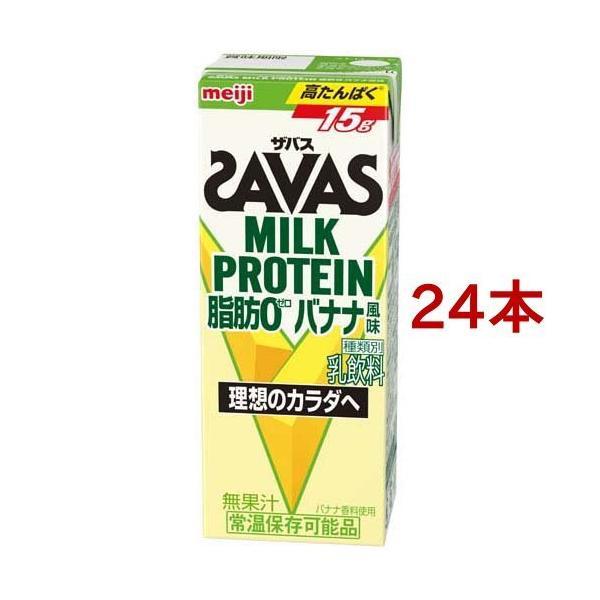 (訳あり)明治 ザバス ミルクプロテイン MILK PROTEIN  脂肪0 バナナ風味 ( 200ml*24本セット )/ ザバス ミルクプロテイン