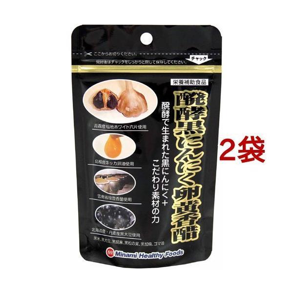 (訳あり)醗酵黒にんにく卵黄香醋 ( 31.5g*2袋セット )/ ミナミヘルシーフーズ