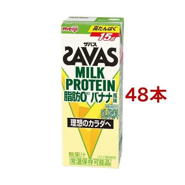 (訳あり)明治 ザバス ミルクプロテイン MILK PROTEIN  脂肪0 バナナ風味 ( 200ml*48本セット )/ ザバス ミルクプロテイン