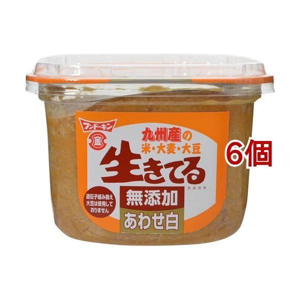 フンドーキン 生きてるみそ 九州産の米・大麦・大豆 無添加あわせ白みそ ( 750g*6個セット )/ フンドーキン