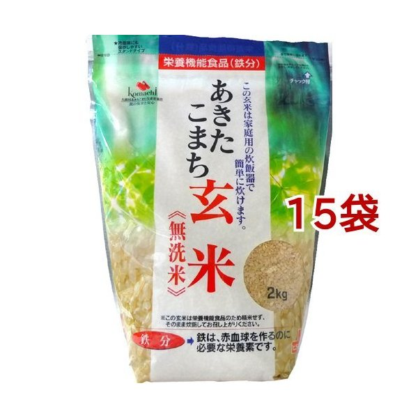 あきたこまち玄米 無洗米 鉄分強化 ( 2kg*15袋セット )