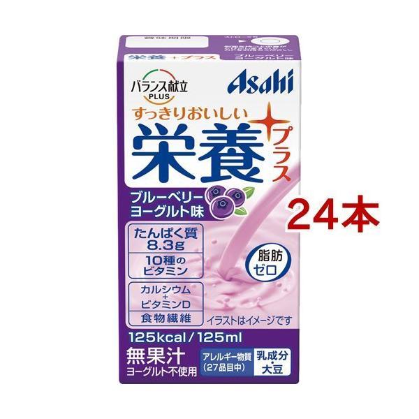 アサヒ バランス献立PLUS 栄養プラス ブルーベリーヨーグルト味 ( 125ml*24本セット )