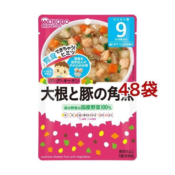 和光堂 グーグーキッチン 大根と豚の角煮 9ヵ月〜 ( 80g*48袋セット )/ グーグーキッチン