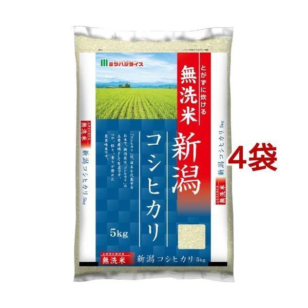 令和2年産 無洗米 新潟県産コシヒカリ ( 5kg*4袋セット )