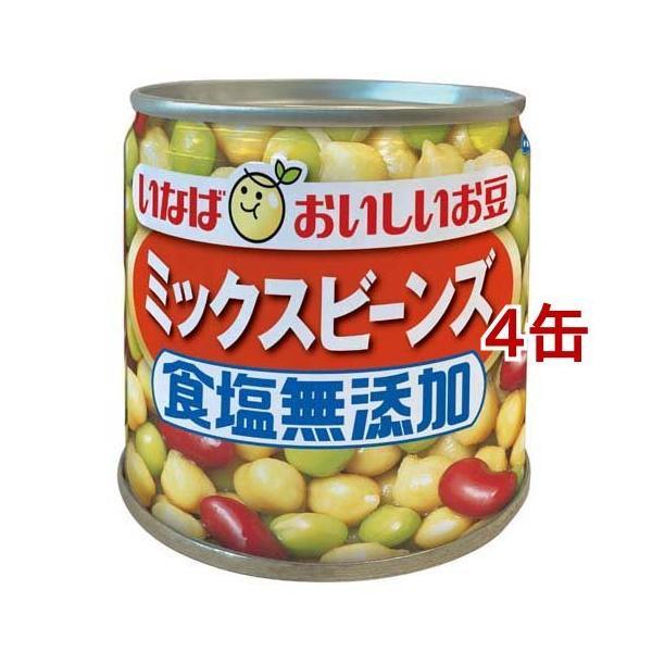 毎日サラダ 食塩無添加 ミックスビーンズ ( 110g*4缶セット )/ 毎日サラダ ( 缶詰 )