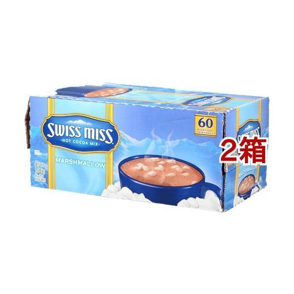 スイスミス ミルクチョコレートココア マシュマロ入 ( 28g*60袋*2箱セット )