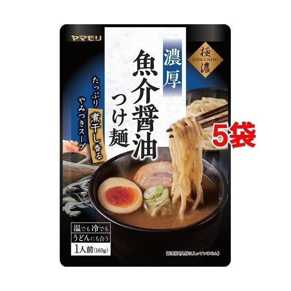 ヤマモリ 極濃 魚介醤油つけ麺つゆ ( 160g*5袋セット )/ ヤマモリ