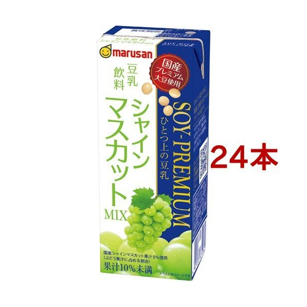 マルサン ソイプレミアム ひとつ上の豆乳 シャインマスカット ( 200ml*24本セット )/ マルサン