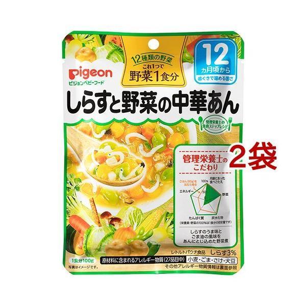 ピジョンベビーフード 野菜1食分 しらすと野菜の中華あん ( 100g*2袋セット )/ 食育レシピ