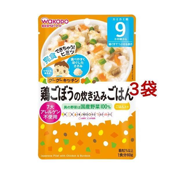 和光堂 グーグーキッチン 鶏ごぼうの炊き込みごはん 9ヵ月〜 ( 80g*3袋セット )/ グーグーキッチン