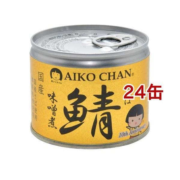 美味しい鯖 味噌煮 ( 190g*24缶セット )/ 伊藤食品