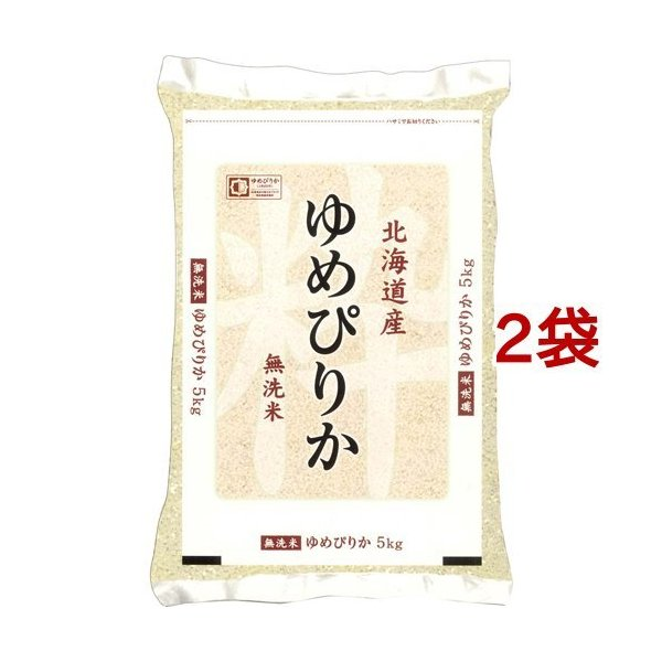 令和2年産 無洗米 北海道産 ゆめぴりか ( 5kg*2袋セット/10kg )
