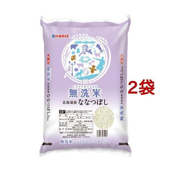 令和3年産 無洗米 北海道産 ななつぼし ( 5kg*2袋セット/10kg )/ パールライス