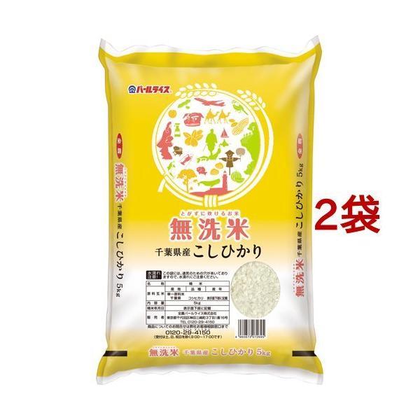 令和3年産 無洗米 千葉県産コシヒカリ ( 5kg*2袋セット/10kg )/ パールライス
