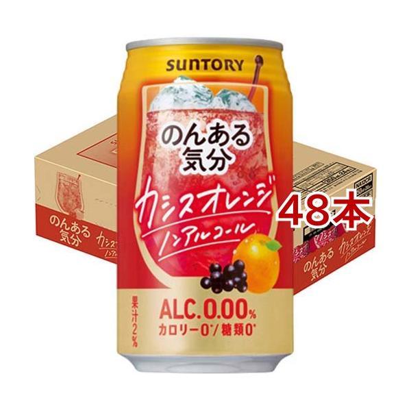 サントリーノンアルチューハイ のんある気分 カシスオレンジテイスト ( 350ml*48本セット )/ のんある気分