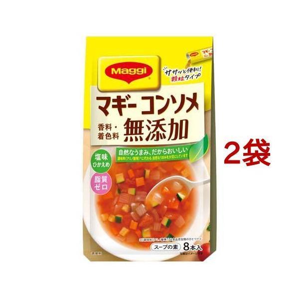 マギー 無添加コンソメ ( 4.5g*8本入*2袋セット )/ マギー