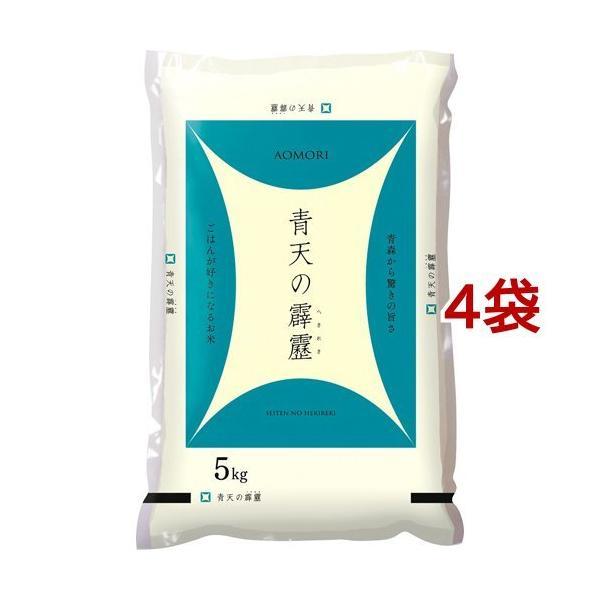 (訳あり)令和2年産 青森県産 青天の霹靂 ( 5kg*4袋セット(20kg) )/ パールライス
