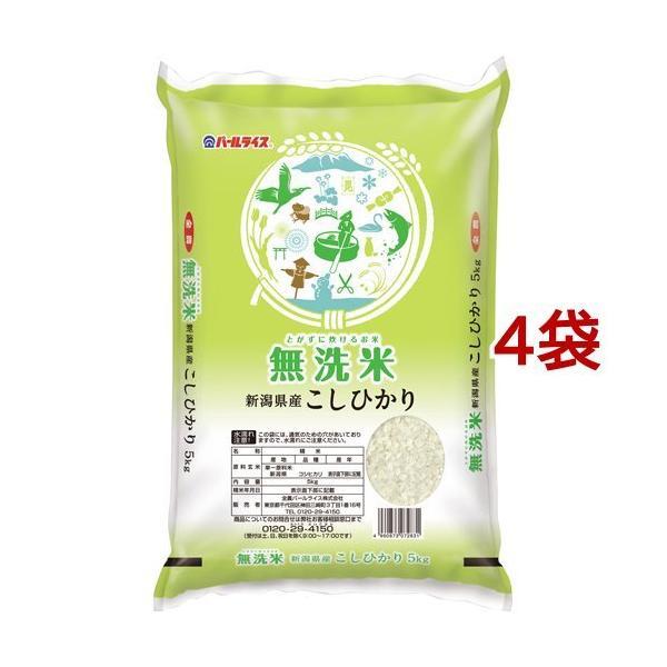 令和3年産 無洗米 新潟県産コシヒカリ ( 5kg*4袋セット(20kg) )/ パールライス