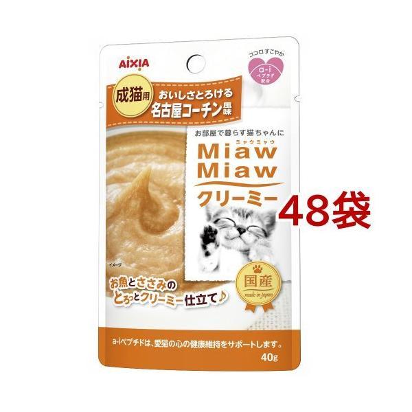 ミャウミャウ クリーミー 名古屋コーチン風味 ( 40g*48袋セット )/ ミャウミャウ(Miaw Miaw)