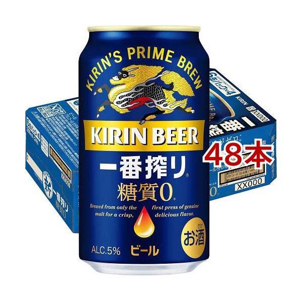 キリン 一番搾り 糖質ゼロ ( 350ml*48本セット )/ 一番搾り