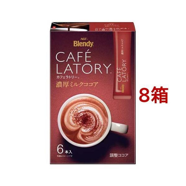 AGF ブレンディ カフェラトリー スティック 濃厚ミルクココア ( 10.5g*6本入*8箱セット )/ ブレンディ(Blendy)