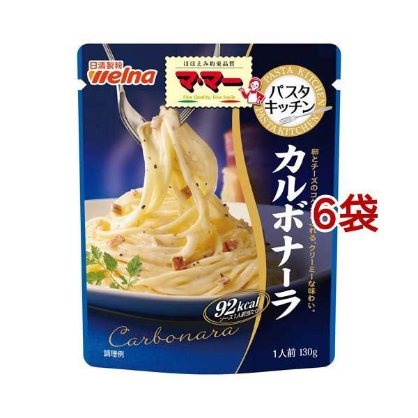 マ・マー パスタキッチン カルボナーラ ( 130g*6袋セット )/ マ・マー