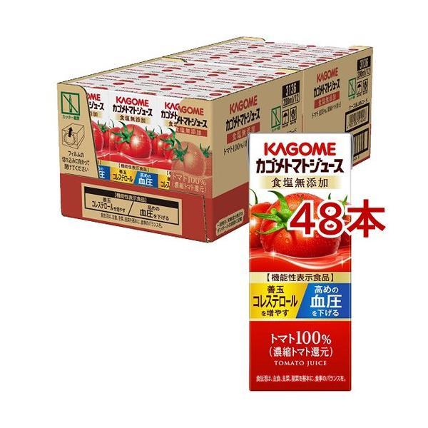 カゴメ トマトジュース 食塩無添加 ( 200ml*48本セット )/ カゴメジュース