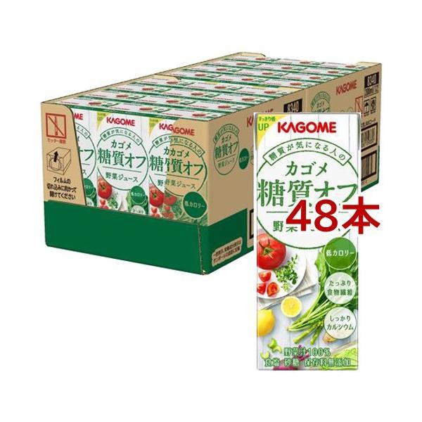 野菜ジュース 糖質オフ 200ml×48本 紙パック