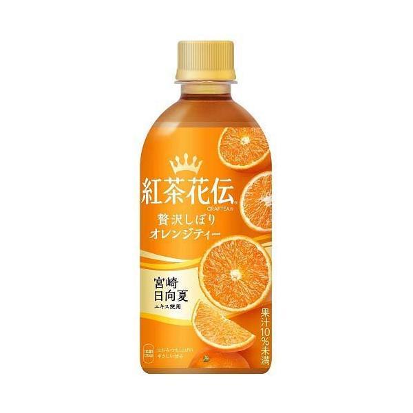 紅茶花伝 クラフティー 贅沢しぼりオレンジティー ( 440ml*24本入 )/ 紅茶花伝