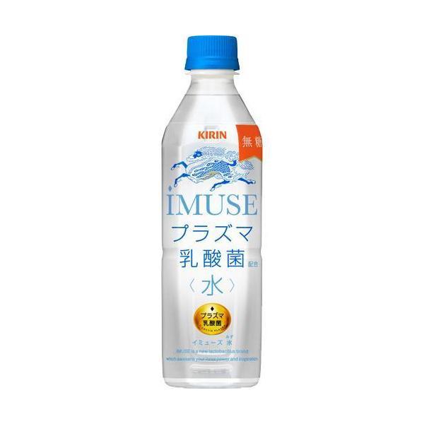 キリン iMUSE(イミューズ) 水 プラズマ乳酸菌 ( 500ml*24本入 )/ キリン