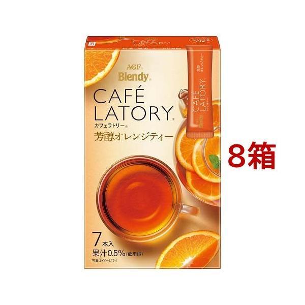 AGF ブレンディ カフェラトリー スティック 芳醇オレンジティー ( 7本入*8箱セット )/ ブレンディ(Blendy)