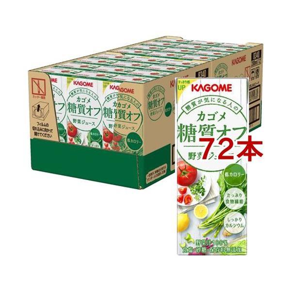 野菜ジュース 糖質オフ 200ml×72本 紙パック