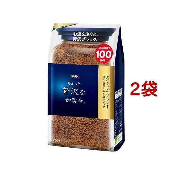 AGFちょっと贅沢な珈琲店インスタント・コーヒースペシャル・ブレンド袋(200g*2袋セット)