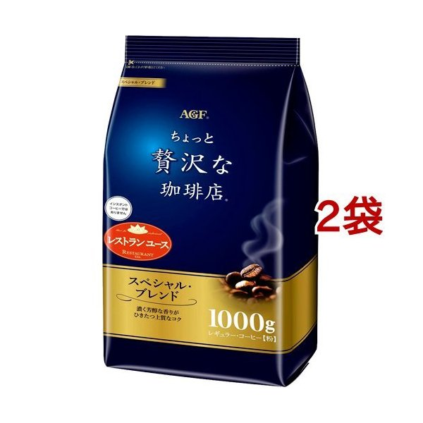 AGFちょっと贅沢な珈琲店レギュラーコーヒースペシャルブレンド(1000g*2袋セット)