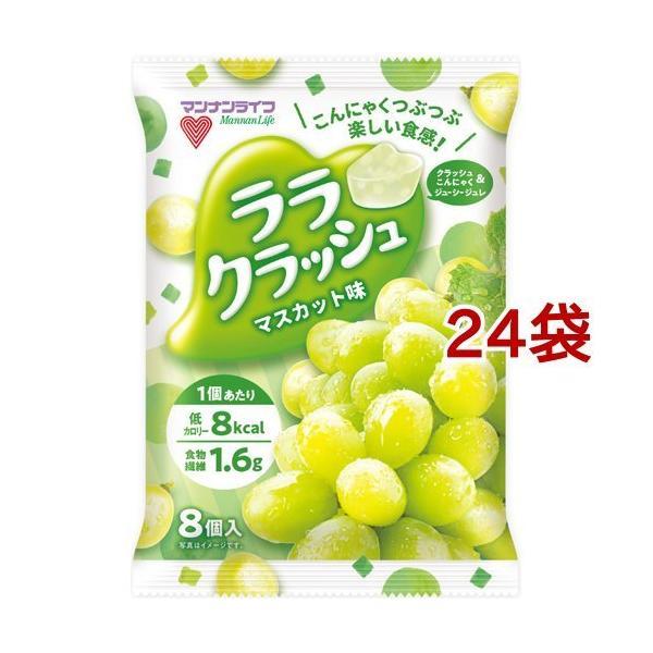 蒟蒻畑 ララクラッシュ マスカット味 ( 8個入*24袋セット )/ 蒟蒻畑