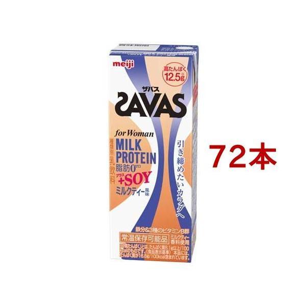 明治 ザバス ミルクプロテイン for woman MILK PROTEIN  脂肪0+SOY ミルクティー風味 ( 200ml*72本セット )/ ザバス ミルクプロテイン