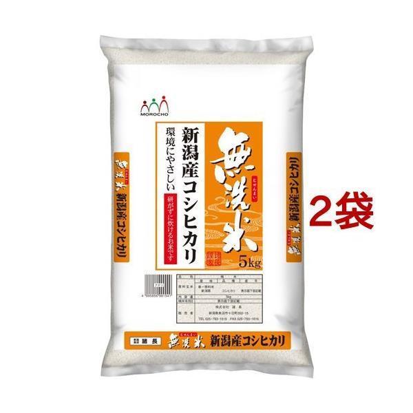 令和2年産 無洗米 新潟産コシヒカリ ( 5kg*2袋セット/10kg )