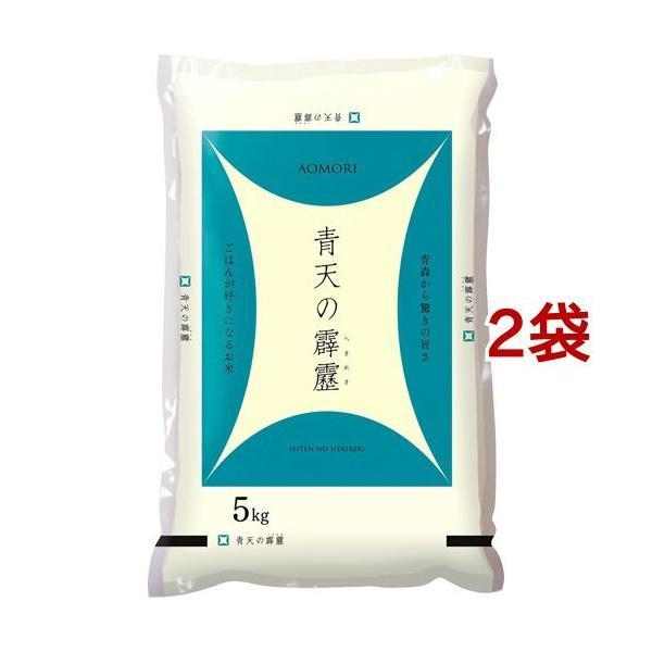 (訳あり)令和2年産 青森県産 青天の霹靂 ( 5kg*2袋セット/10kg )/ パールライス