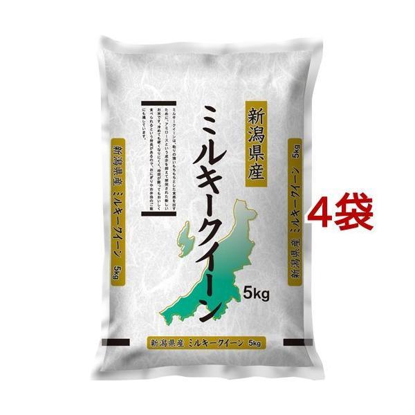 令和2年産  新潟県産ミルキークイーン ( 5kg*4袋セット(20kg) )